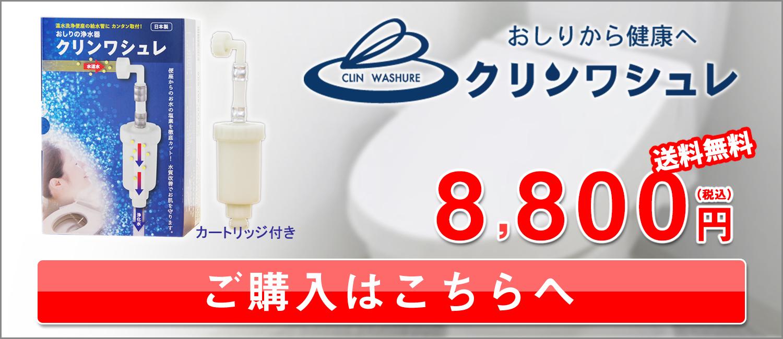 毎日使うトイレのお水を安全に 浄水便座の塩素を除去しましょう! 洗浄便座の塩素除去器 クリンワシュレ