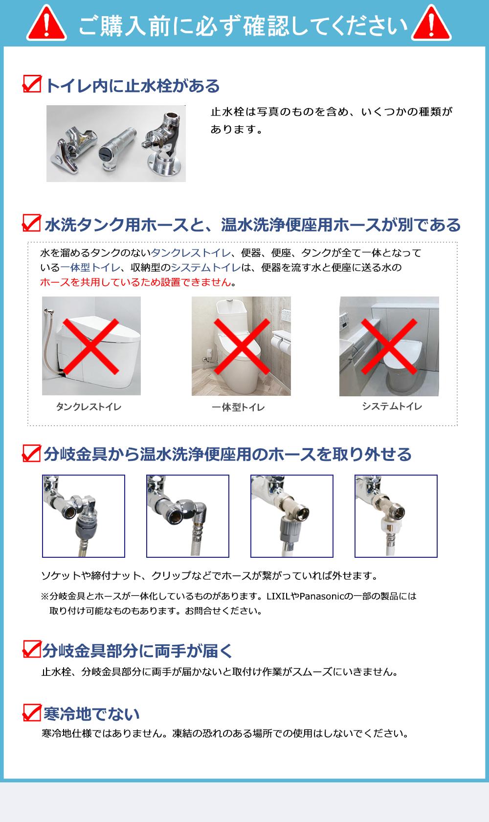 毎日使うトイレのお水を安全に 浄水便座の塩素を除去しましょう! 洗浄便座の塩素除去器 クリンワシュレ 設置条件