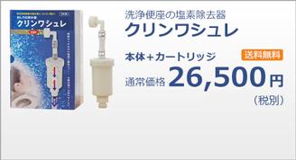 洗浄便座の塩素除去器 クリンワシュレ 本体+カートリッジ 通常価格26,500円(税別+送料無料)