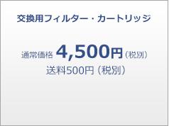 交換用フィルター・カートリッジ 通常価格4,500円(税別)送料500円(税別)